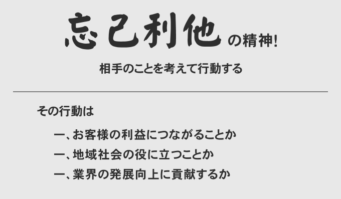 社是 三和グループ 株式会社三...